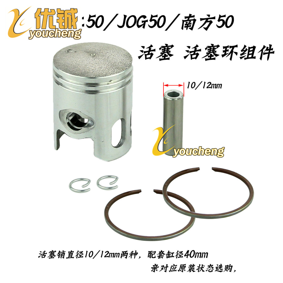 NF50 QJ50QT Moped Piston with Ring set QJ50 Scooter Engine 2 stroke JOG50 Piston Pin 10mm or 12mm leave message Drop Shipping