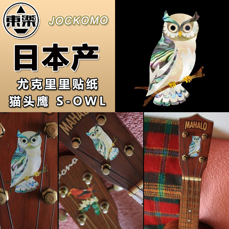 Inlay Stickers Decal Sticker Headstock for Ukulele - The Owl фотоаппарат nikon coolpix a100 purple 20 1mp 5x zoom sd usb 2 6
