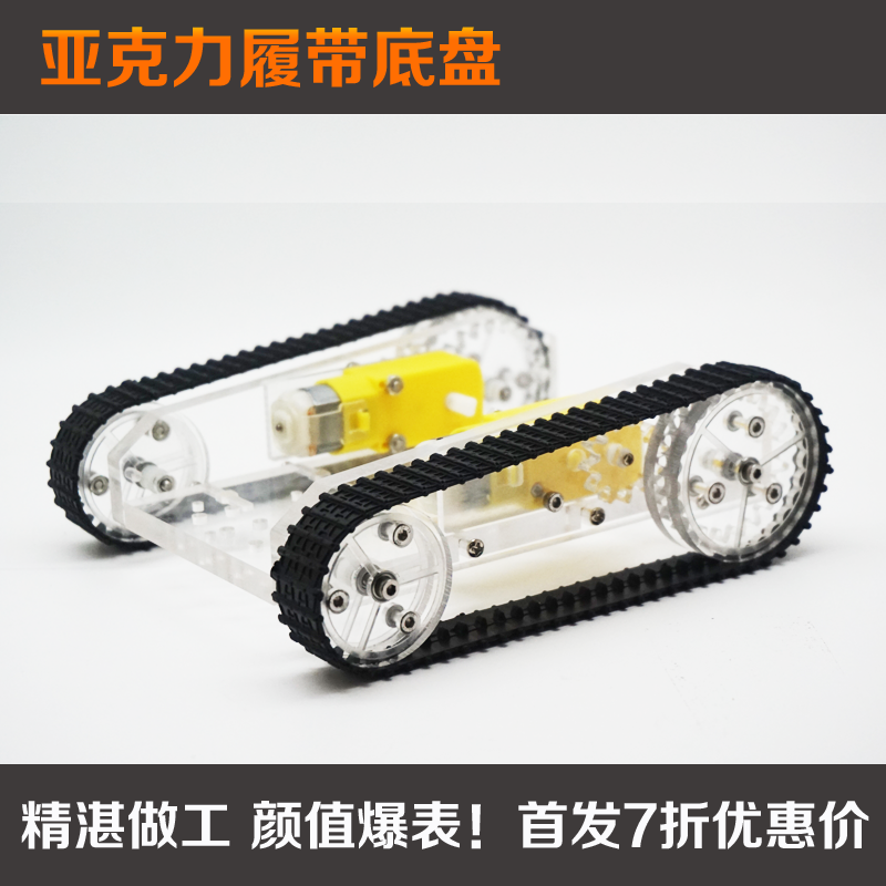 Caterpillar Chassis, Acrylic Caterpillar Robot, Chassis Tracked Vehicle smart tracked robot car chassis caterpillar with 4dof mechanical arm