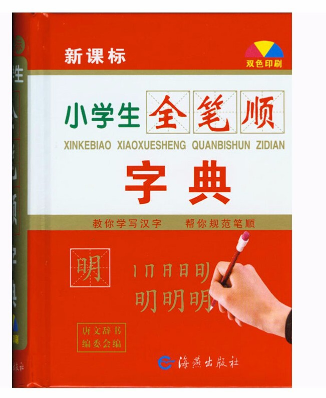 Chinese Stroke Dictionary with 2500 Chinese Characters for Learning Pin Yin and Making Sentence Language Tool Books for children