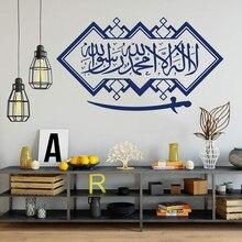 La Ilaha Illallah Islamic Wall Art Calligraphy Quran Decal Persian Arabic Kalimah Mosque Sword Vinyl Sticker Z332