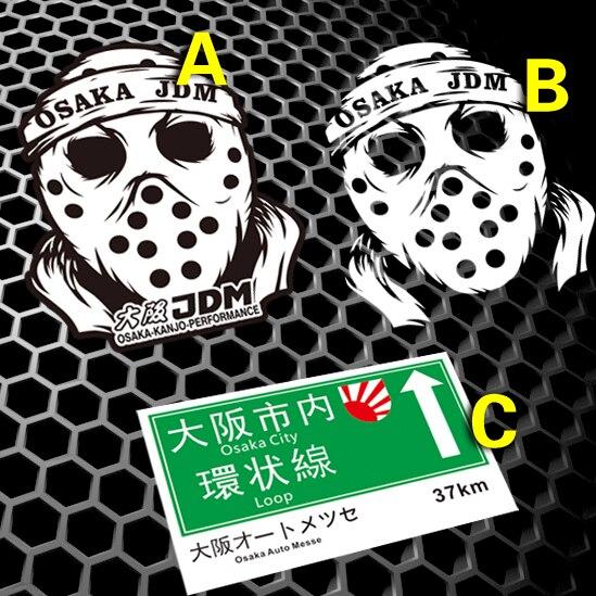 Calcomanías de Motor reflectantes para hombre máscara KANJO ángulo de bucle de la ciudad de Japón de 150mm H0961