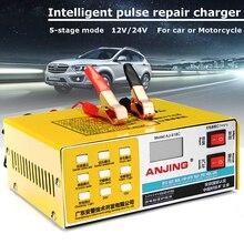 Электрический 200AH 24 В автомобиля сухой мокрой Батарея Зарядное устройство Smart интеллектуальные ремонт импульса d2