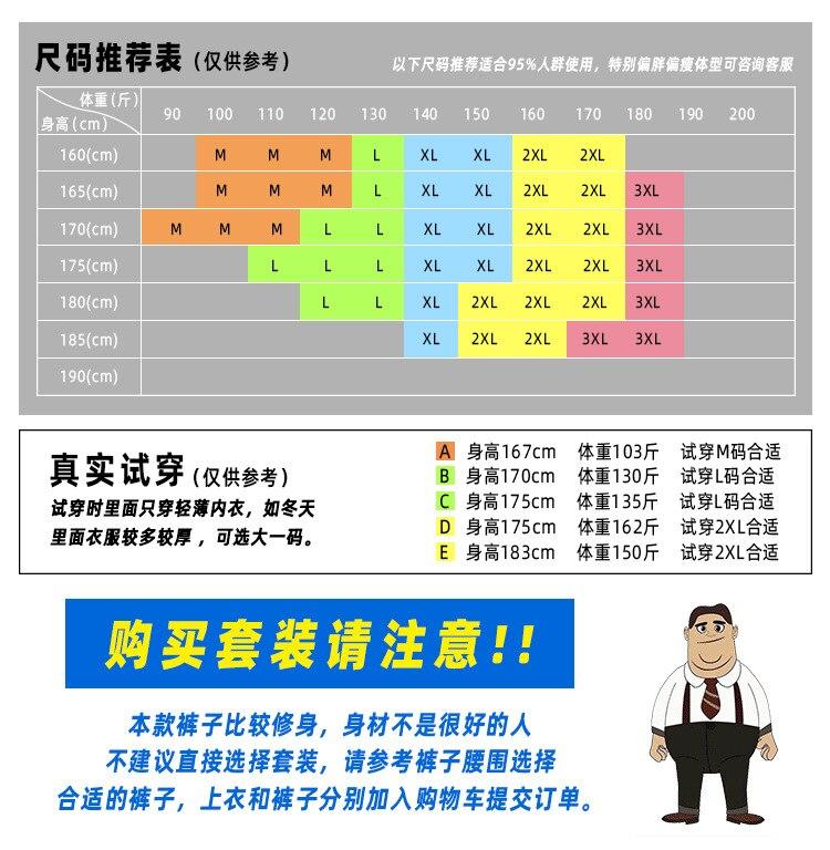 尺码建议-普惠体.jpg