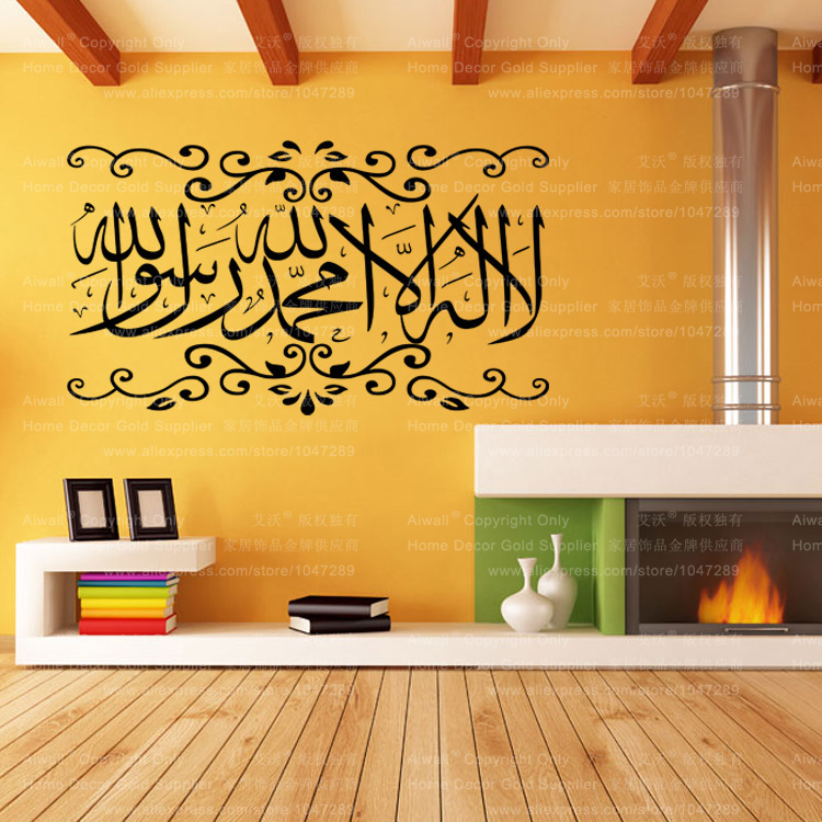 DSU Islam Wall Stickers Home Decorations Muslim Bedroom Mosque Mural ...