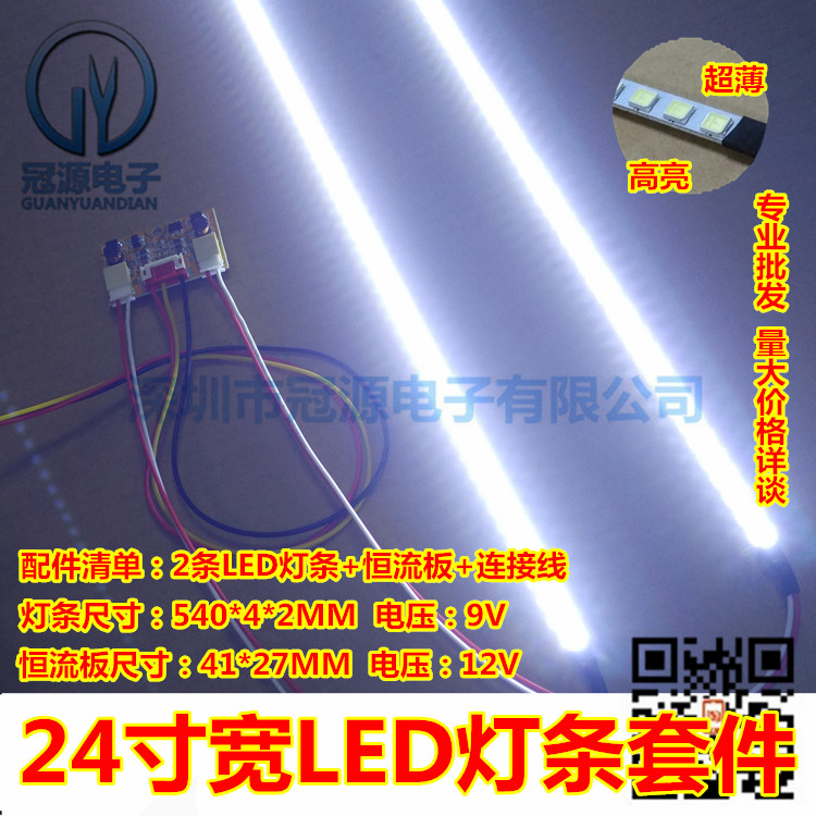17 Inch 19 Inch 22 Inch 24 Inch Widescreen Universal LED Light Bar Kit LCD Tube LCD To LED Backlight Kit