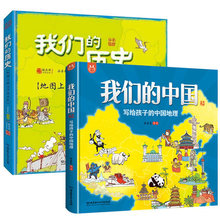 2 pcs Chinese Humanities Hand-painted encyclopedia Chinese Geography History books for kids