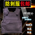 Stab clothing clothing anti cut slim and lightweight anti-stab vest