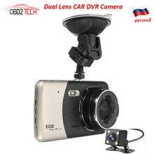 4 дюймов Двойной объектив Автомобильный ВИДЕОРЕГИСТРАТОР Камеры Full HD 1080 P Авто даш Cam Video Recorder С Ночного Видения Камеры Заднего вида