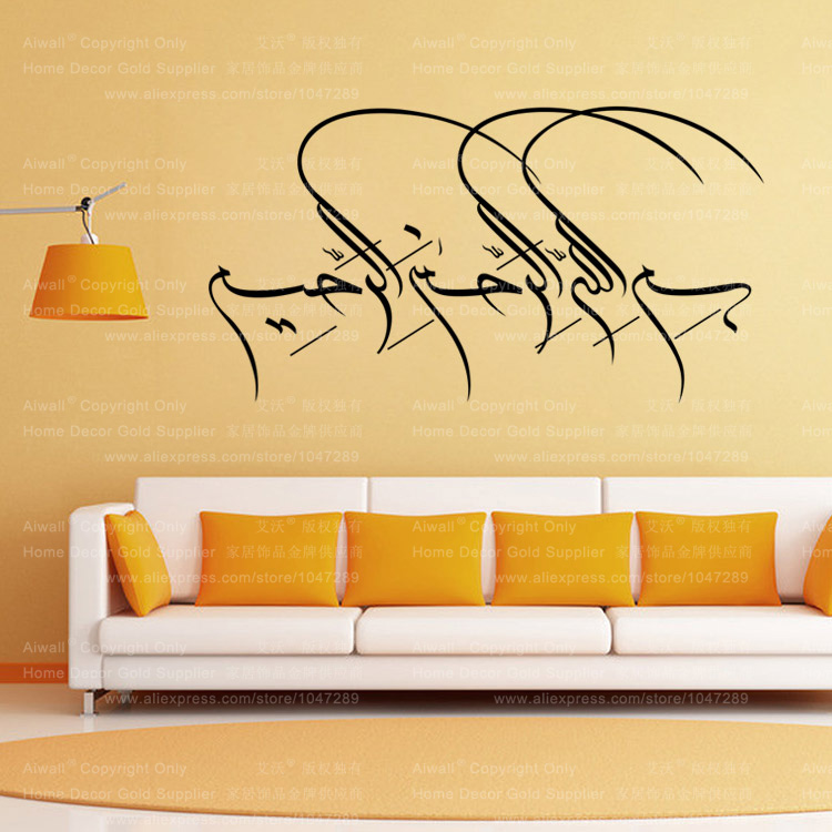 AWOO Calligraphy Islamic wall sticker home decoration living room ...