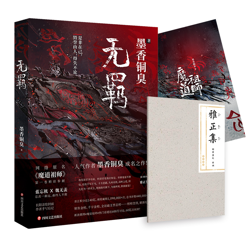 New MXTX Wu Ji Chinese Novel Mo Dao Zu Shi Volume 1 Fantasy Novel Official Book(China)