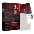 New MXTX The Untamed Wu Ji Chinese Novel Mo Dao Zu Shi Том 1 Fantasy Novel Official Book