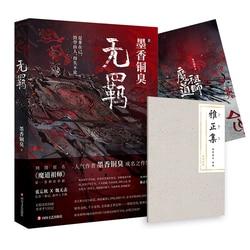 New MXTX Wu Ji Chinese Novel Mo Dao Zu Shi Volume 1 Fantasy Novel Official Book