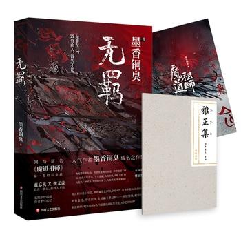 Nova MXTX Wu Ji Romance Chinês Mo Shi Dao Zu Volume 1 Romance de Fantasia Livro Oficial