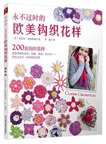 200 Crochet Flowers Embellishments & Trims Crochet Knitting Book Chinese Version