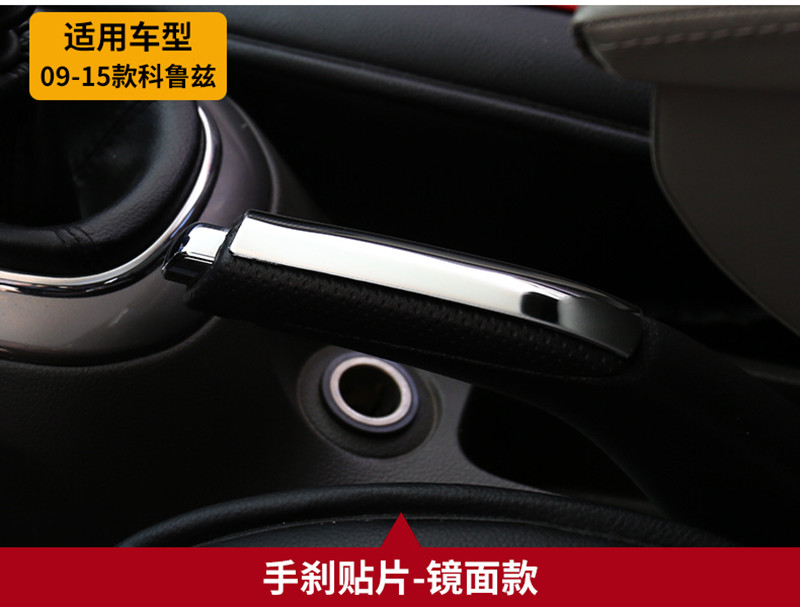 Internal ABS Chrome Hand Brake Sequin Handbrake Sticker Case For Chevrolet Chevy Cruze Modified 2009-2016 Car Accessories