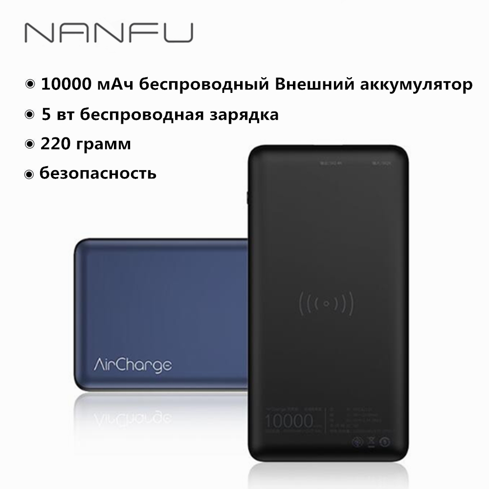 NANFU 2 In 1 Fast Qi Wireless Charger 10000mAh Power Bank Wireless External Battery Powerbank For Mobile Phone Cellphone