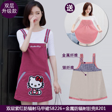 Fashion radiation suit maternity clothes clothing clothes to