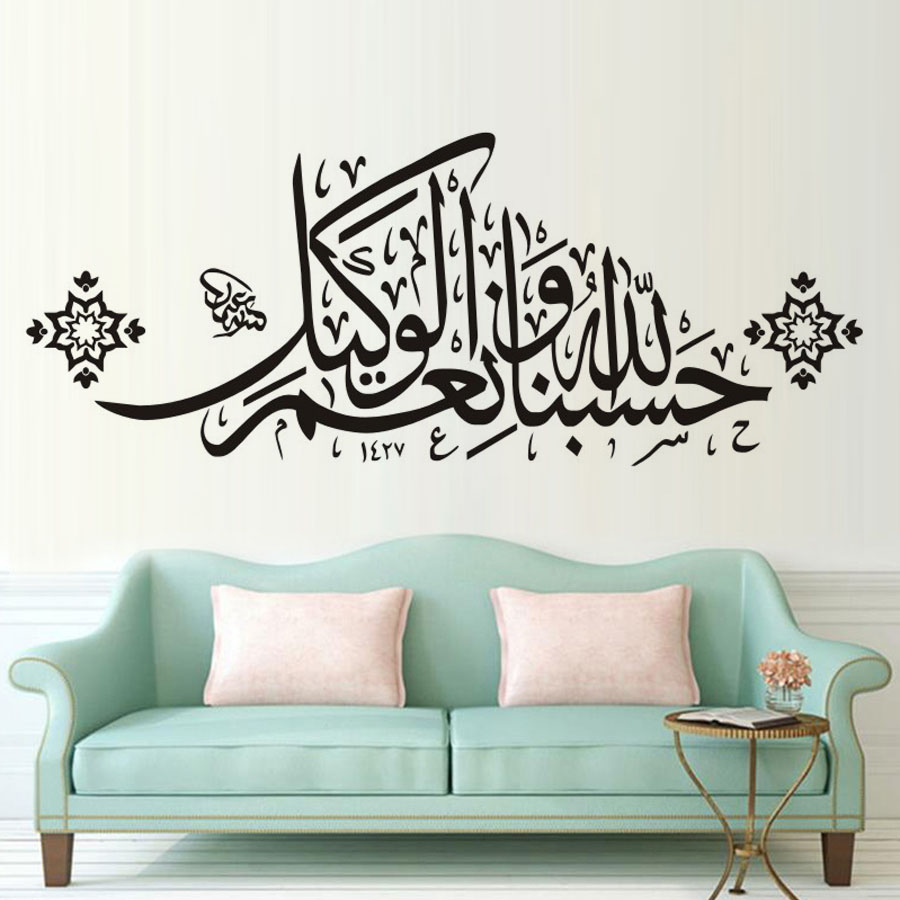 US $3 59 28% OFF|Islamic Symbol God Allah Muslim Abstract Vinyl Wall  Sticker For Bedroom Wall Decal Arabic Home Decor Waterproof Modern  Wallpaper-in
