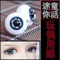 Темно-Синий Лепесток Стеклянные Глаза 16 мм, 14 мм Для BJD Куклы 1/4 1/6 MSD YOSD 1 Пара GA8