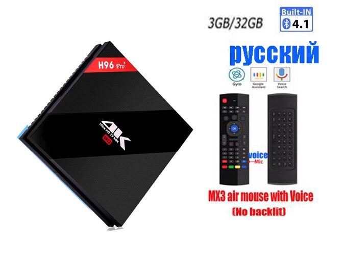 Boîtier tv android 7.1 noyau octa h96 pro plus 3 GB 32 GB/2G 16G Amlogic S912 H96 Pro + noyau Octa 2.4G/5 GHz Wifi 4 K BT 4.1 kd 17.3