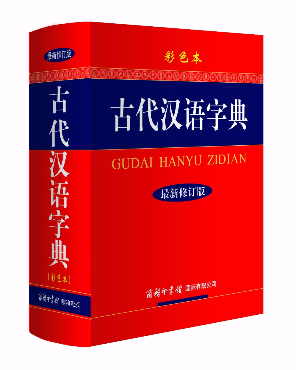 China Ancient Chinese Characters Commonly Used Dictionary Book Chinese Learning Tool