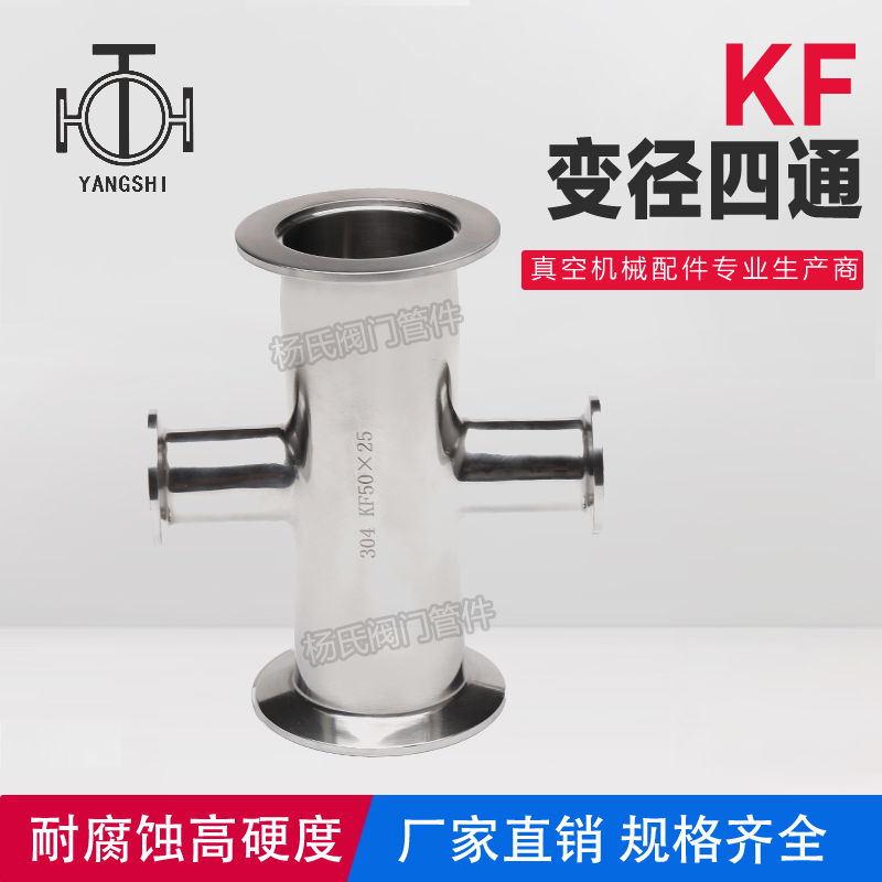 KF clamp joint vacuum reducer quick install four-way KF50 change KF40 change KF25 change KF16 cross pass pipe clamp lot of 4 set clamp kf25 with kf25 centering ring s s vacuum parts