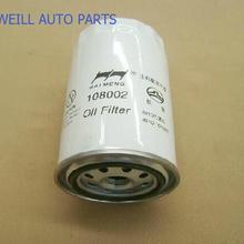 Масляный фильтр WEILL 1012020-E00 для двигателя great wall 491
