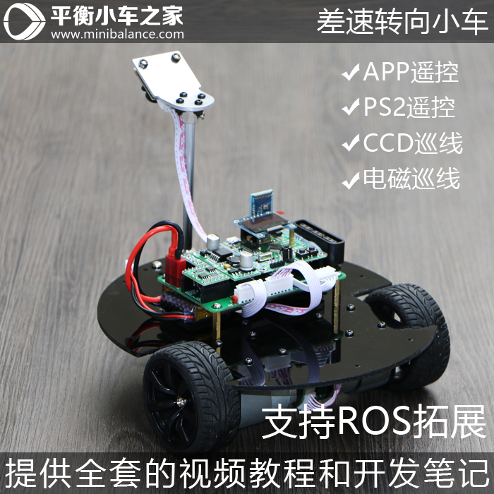Two wheeled differential intelligent car differential steering kit STM32 Arduino remote control patrol line ROS expansion