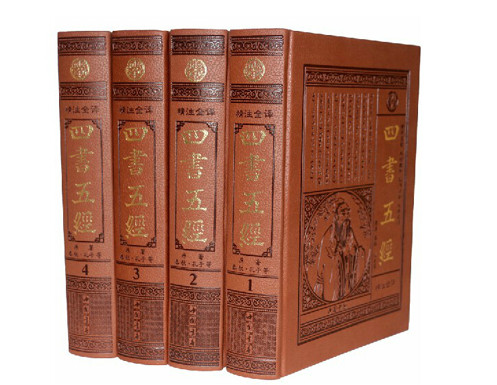 4pcs/set Chinese Book : The Four Books And The Five Classics ,for Collection And Learning Chinese, The Confucian Analects