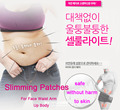 Slimming Patches Up Body Slim Patch For Face Waist Arm Slimming Patch Korea Belly Wing Mymi Wonder Patch Weight Loss Products