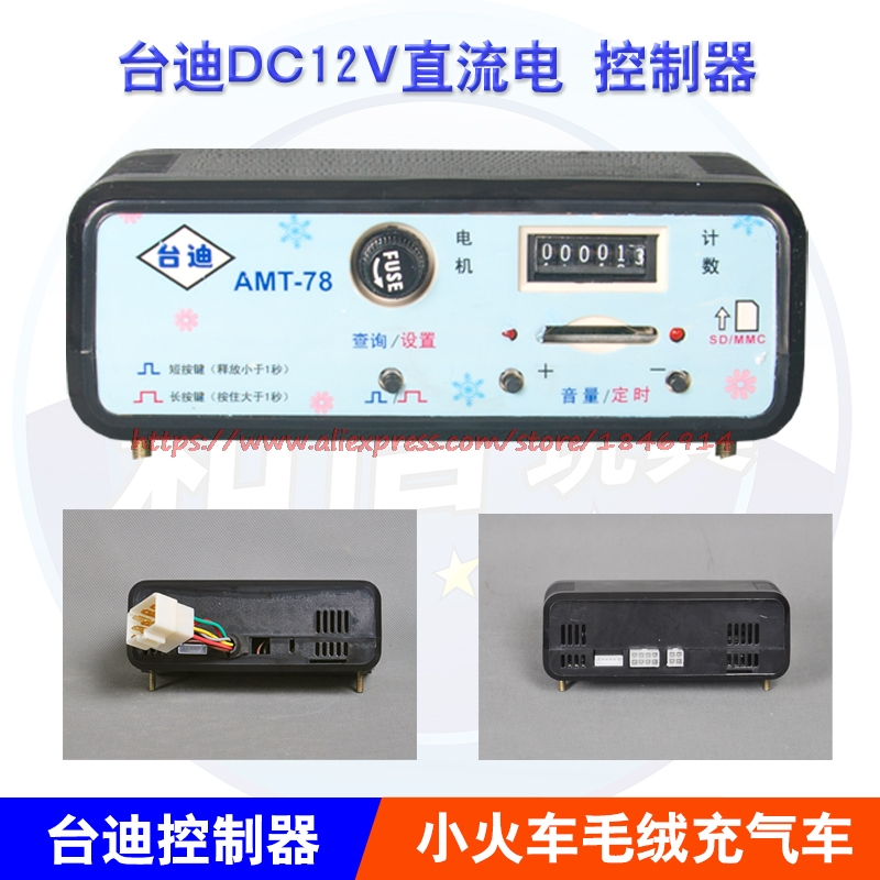 Free Shipping AMT-78 Swing Machine Shake Car MP3 Controller Parts Counter The Amount Of Sound