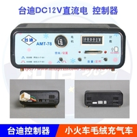 Free Shipping AMT 78 Swing Machine Shake Car MP3 Controller Parts Counter The Amount Of Sound