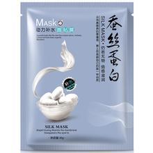 Hydrodynamic Silk Mask Water Facial Mask Combination of moisturizing oils Acne Skin Care 1PCS