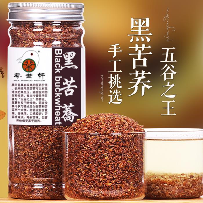 240G lâche poids Original chinois noir sarrasin contrôle sucre dans le sang, brûlant graisse masque de soins de la peau bricolage matière première thé sec