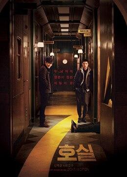 《7号室》2017年韩国喜剧,犯罪,悬疑电影在线观看