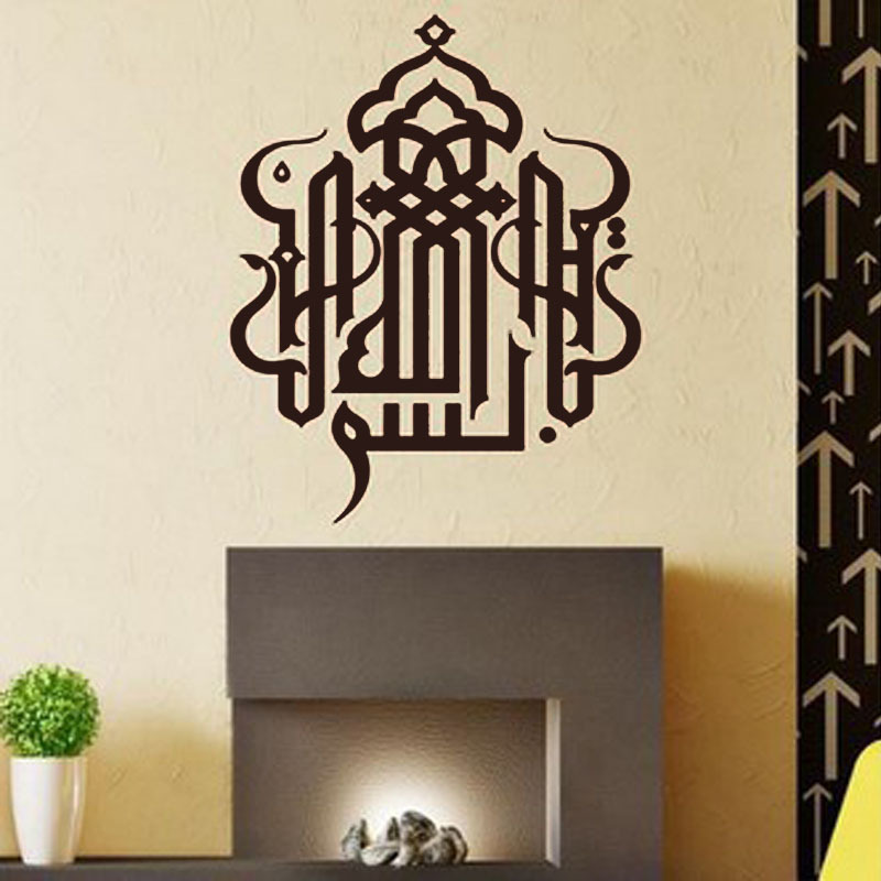Hot Sale Decals Removable PVC Islamic Muslim Wall Stickers