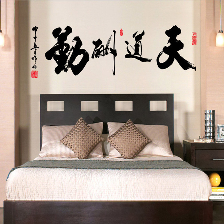 Free Shipping Luminous Wall Sticker Chinese Style Chinese Calligraphy Bathroom Products Home Decor Removable Pvc Wall