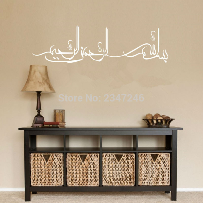 The Quran Bismillah irRahman Allah Muslim Arabic Islamic Wall Sticker Vinyl Wall Decals Poster Home Decor Wallpaper