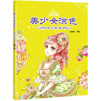 Dream Bride Adult Children Coloring Book For Ancient Beauty Girls Ladies Relieve Stress Kill Time Graffiti Painting Drawing Book