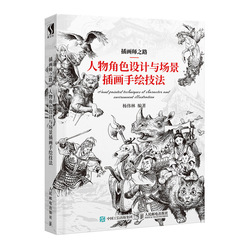 Projekt postaci i sceny ręka ilustracja malowane technika książka do rysowania artystycznego szkic projektu samouczek książki