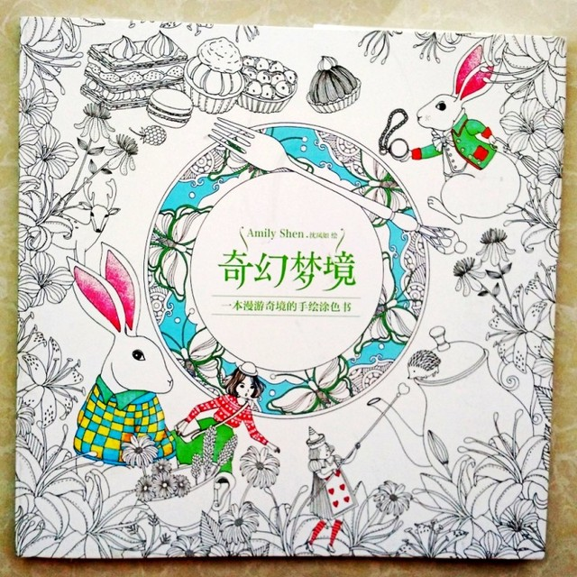 25cm x 25cm 96 pages Fantasy Dream Coloring graffiti book Based on ...