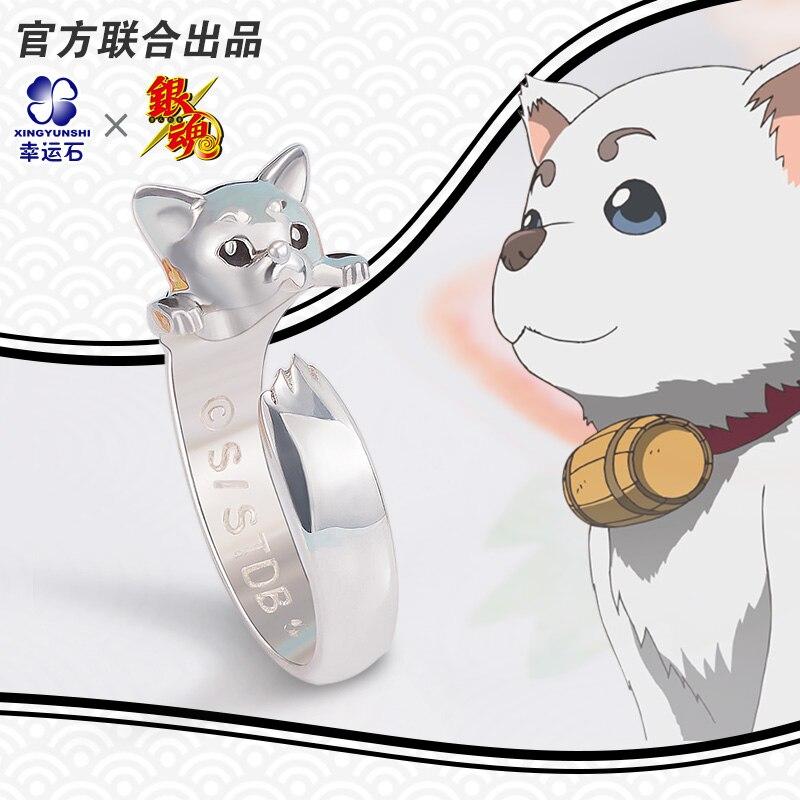 GINTAMA Anime Sadaharu Erisabesu Gintoki Hijikata Okita Takasugi Kagura  925 sterling silver ring Comics Cartoon