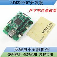 STM32F407 Development Board Practical Project Tutorial Code Open Source Business Software Architecture
