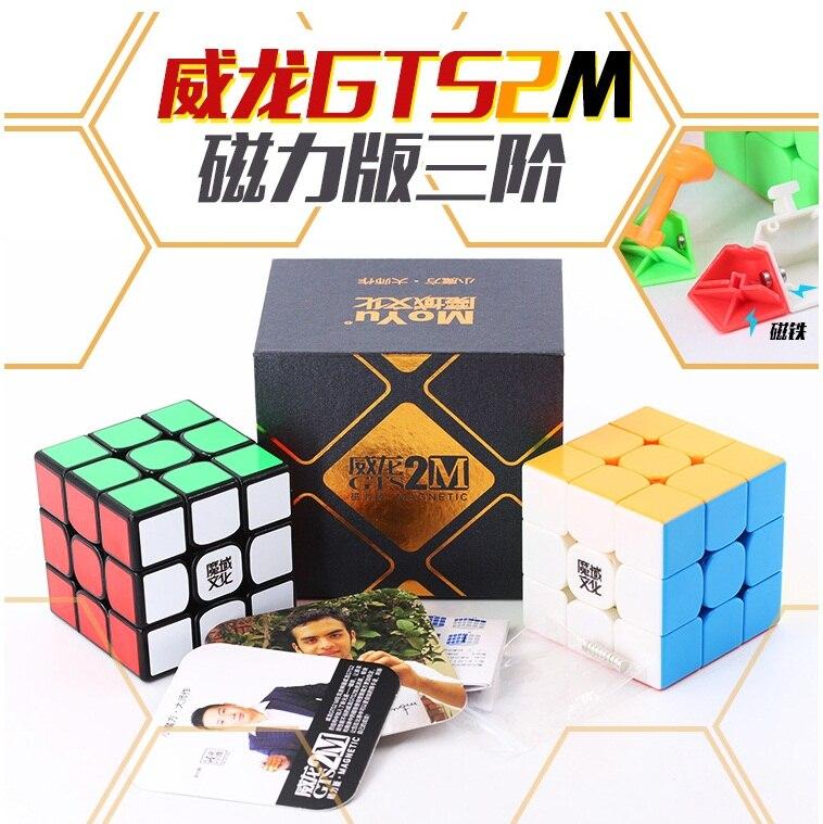 Alta qualidade moyu weilong gts v2 m magnético 3x3x3 cubo mágico profissional wca gts2 m 3x3 velocidade cubo mágico cubo brinquedo educacional
