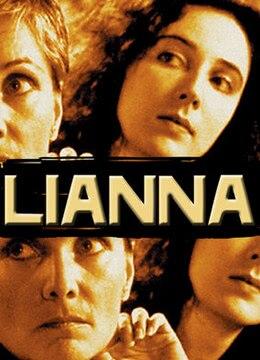 《丽阿娜》1983年美国剧情电影在线观看
