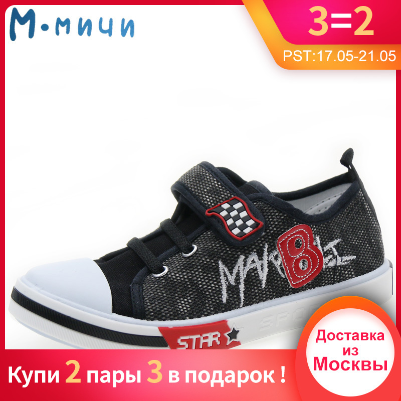 MMnun Moscow Warehouse 2018 Children Shoes Orthopedic Kid Shoes Children Boys Shoes Boys Sneakers Flat Shoes Size 25-30 1494C