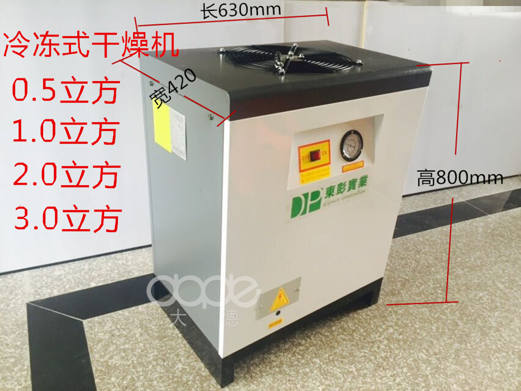 Refrigerated Dryer 0.5/1/2/3 Cubic Cold Dryer Air Compressor Dryer Cold Dryer Compressor epman universal 3 aluminium air filter turbo intake intercooler piping cold pipe ep af1022 af
