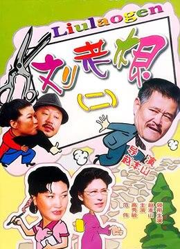 《刘老根II》2003年中国大陆剧情,喜剧电视剧在线观看
