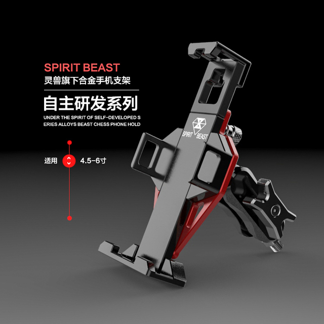 SPIRIT BEAST Motorcycle modified accessories car phone supplies Mount trip outdoor equipment GPS navigation support